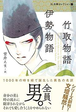 BL古典セレクション1 竹取物語 伊勢物語 (BL古典セレクション 1)