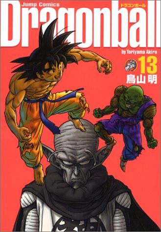 ドラゴンボール―完全版 (13) (ジャンプ・コミックス)