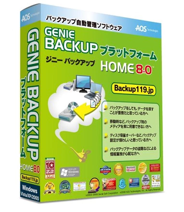 賞賛する包括的不適切なGENIE BACKUP プラットフォーム HOME 8.0