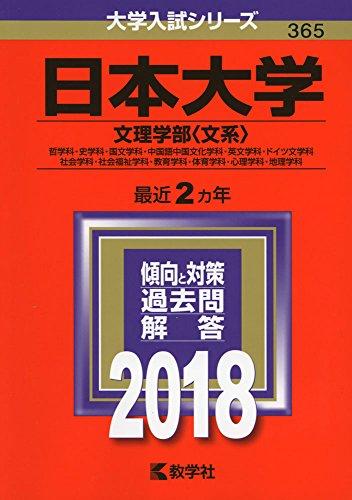 日本大学(文理学部〈文系〉) (2018年版大学入試シリーズ)