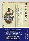 日本人とユダヤ人 (山本七平ライブラリー)