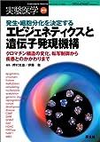 実験医学 (Vol.21No.11(2003増刊)) (実験医学増刊)