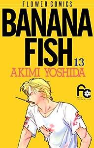 BANANA FISH 13巻 表紙画像