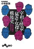 宰相と怪妻・猛妻・女傑の戦後史―政治の裏に女の力あり (だいわ文庫)