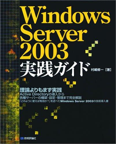 Windows Server 2003 実践ガイドの詳細を見る