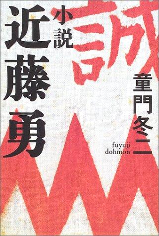 小説 近藤勇の詳細を見る