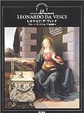 レオナルド・ダ・ヴィンチ (イタリア・ルネサンスの巨匠たち―独自な芸術の探求者)