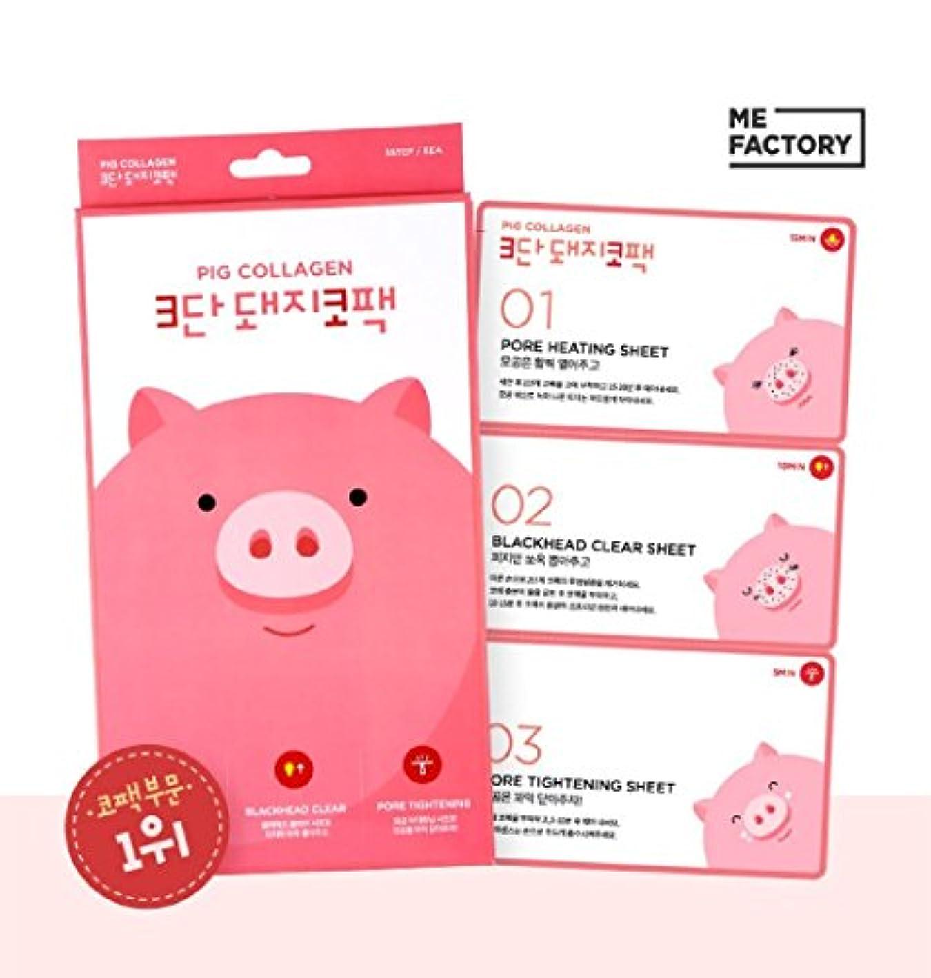 軍特性散らす【米ファクトリー/ me factory]韓国化粧品/ Me Factory Pig Collagen 3 Step Kit Pig Nose Mask Pack X 5 Piece/米ファクトリー3段豚コペク(5枚)フィジー...