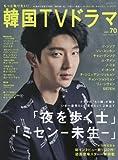 もっと知りたい! 韓国TVドラマvol.70 (MOOK21)
