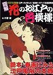 歴史雑学BOOK 図解 花のお江戸の色模様 (ローレンスムック 歴史雑学BOOK)