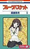 [カラー版]フルーツバスケット 5 (花とゆめコミックス)
