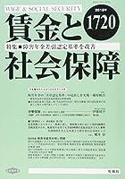 賃金と社会保障 2018年 12/25 号 [雑誌]