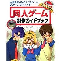 「吉里吉里/KAG」で乙女ゲーム・BLゲームを作成する 同人ゲーム制作ガイドブック基礎編:「橋の上の王子様」を作る