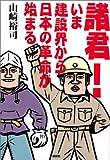 諸君!いま建設界から日本の革命が始まる