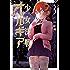 少女決戦オルギア(3) (ヤングマガジンコミックス)