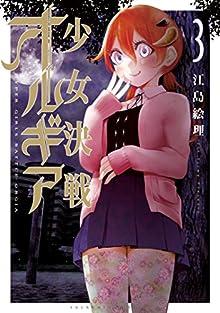 [江島絵理] 少女決戦オルギア 全03巻