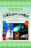 太陽系とロケットの歴史 [DVD]