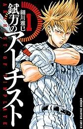 錻力のアーチスト 1 (少年チャンピオン・コミックス)