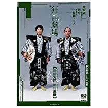 「狂言劇場」その弐 [DVD]