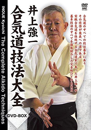 井上強一 合気道技法大全DVD-BOX...