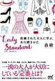 Lady Standard 洗練された大人に学ぶ、女の磨きかた