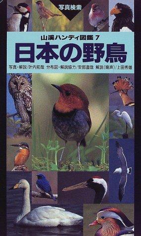 日本の野鳥 (山渓ハンディ図鑑)の詳細を見る