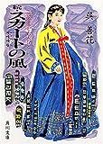 続 スカートの風―恨(ハン)を楽しむ人びと (角川文庫)