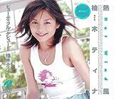 熱風 柚木ティナ [DVD]