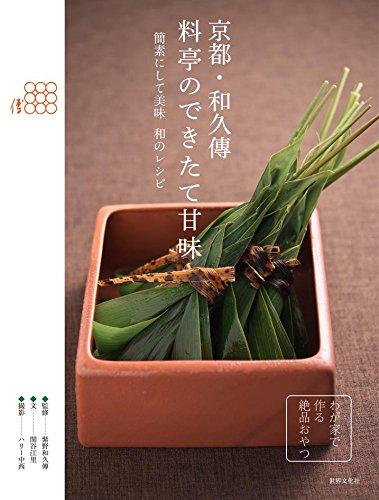 京都・和久傳 料亭のできたて甘味  簡素にして美味 和のレシピ