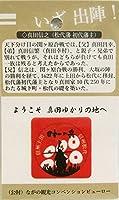 信州松代 真田大博覧会 オリジナル携帯・スマホクリーナー