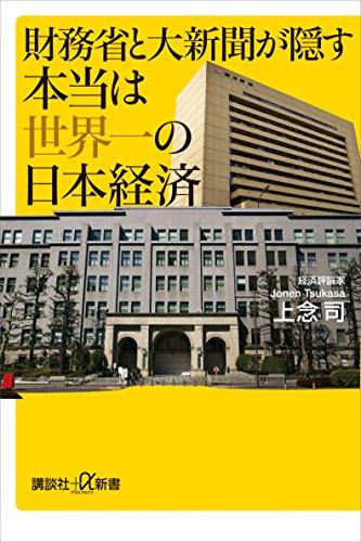 財務省と大新聞が隠す本当は世界一の日本経済 (講談社+α新書) -