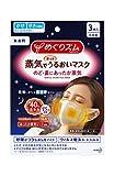 めぐりズム 蒸気でホットうるおいマスク 無香料 3枚入