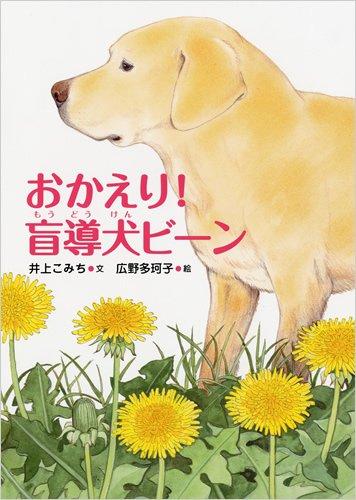 おかえり! 盲導犬ビーン (いのちいきいきシリーズ)