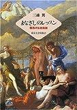 まなざしのレッスン〈1〉西洋伝統絵画 (Liberal arts)