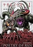 ケガレノウタ 1 (ドラゴンコミックスエイジ)