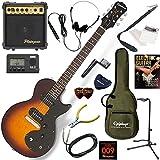 EPIPHONE エレキギター 初心者 入門 丸みを帯びたかわいいデザインのレスポール 10wアンプが入ったスタンダード15点セット Les Paul SL/VS(ビンテージサンバースト)
