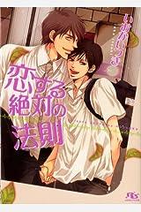 恋する絶対の法則 絶対シリーズ (幻冬舎ルチル文庫) Kindle版
