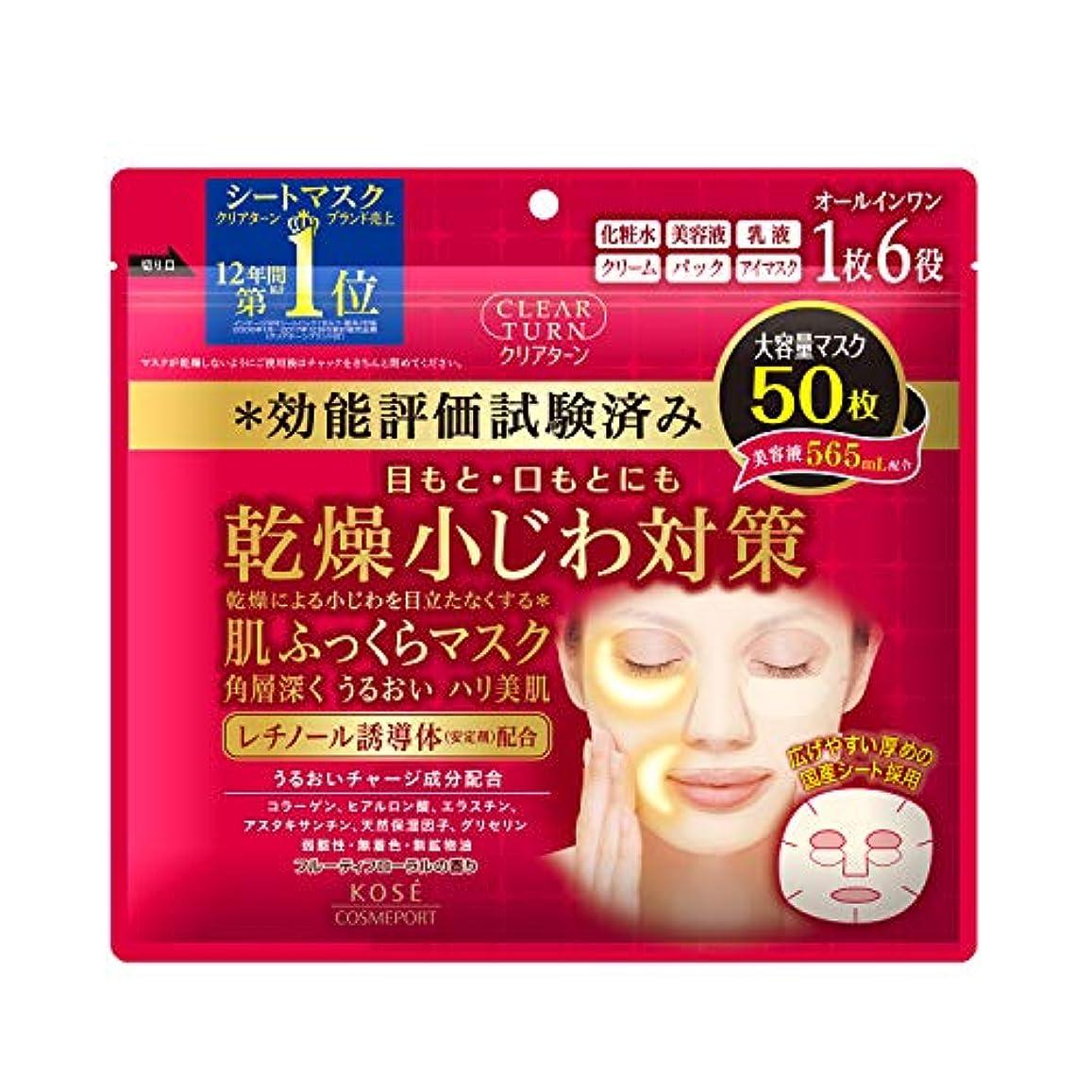 アルミニウム極めて一般化するKOSE クリアターン 肌ふっくら マスク 50枚