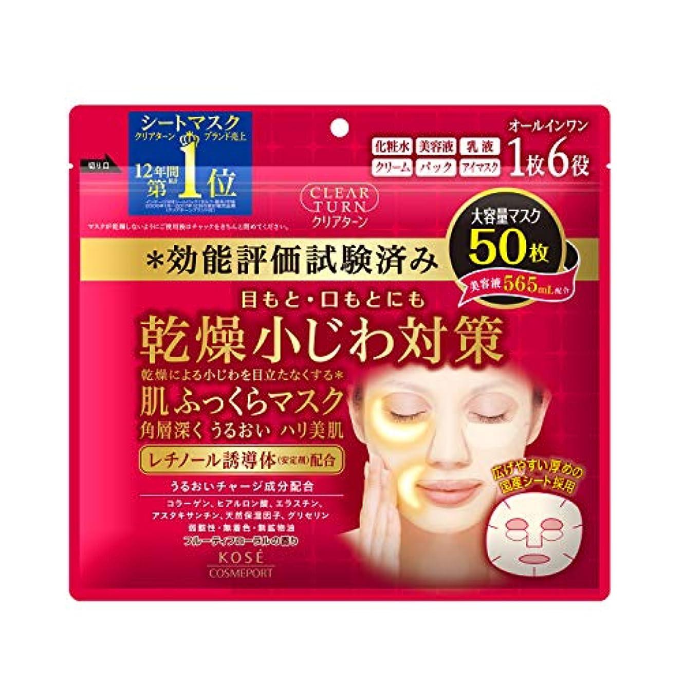 二層評価する潤滑するKOSE クリアターン 肌ふっくら マスク 50枚