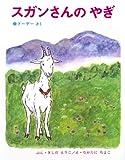 スガンさんのやぎ (世界のおはなし絵本(18))