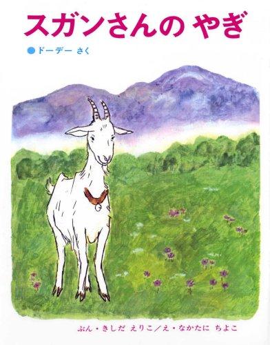 スガンさんのやぎ (世界のおはなし絵本(18))の詳細を見る