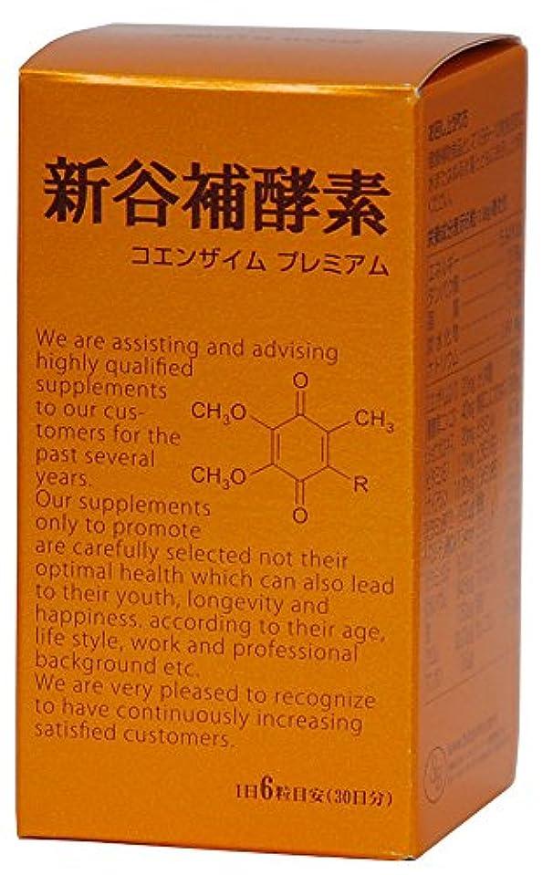 ドロー似ている珍味新谷補酵素 コエンザイム プレミアム 180粒
