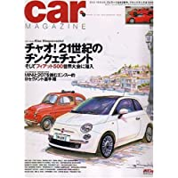 car MAGAZINE (カーマガジン) 2007年 09月号 [雑誌]