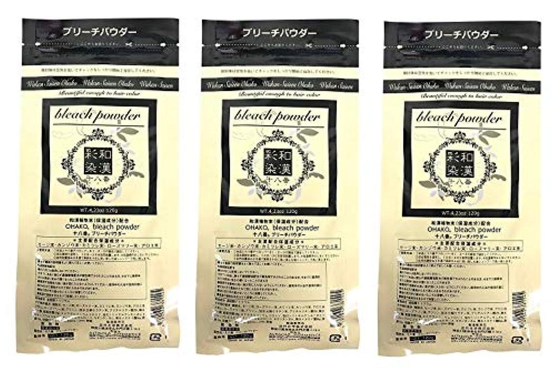 メディア試用中【3個セット】グランデックス 和漢彩染 十八番 120g ブリーチパウダー