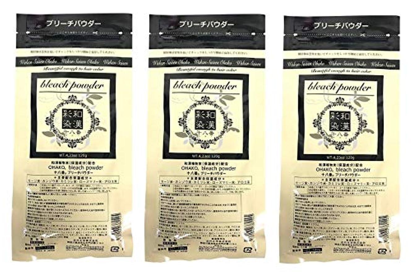 草カフェテリア対処【3個セット】グランデックス 和漢彩染 十八番 120g ブリーチパウダー