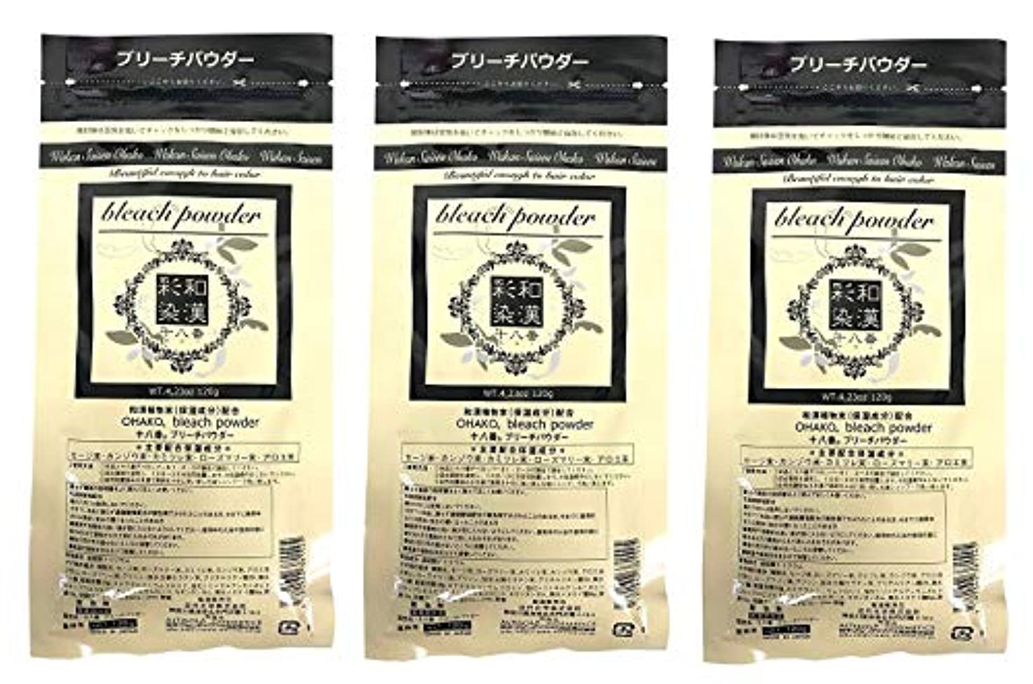 ベジタリアン閉じる上級【3個セット】グランデックス 和漢彩染 十八番 120g ブリーチパウダー