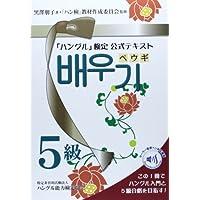 「ハングル」検定公式ガイドブック5級テキスト「ペウギ」