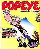 POPEYE (ポパイ) 1980年9月10日号 pop eye ただいま大到着 新鮮ポップ・アイ!