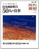 月刊 美術 2013年 10月号 [雑誌]