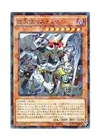 遊戯王 日本語版 SPDS-JP032 堕天使マスティマ (ノーマル・パラレル)